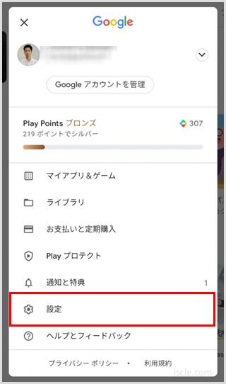 Google Play ストアアプリの設定