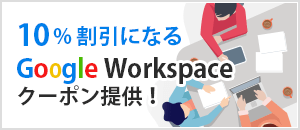 workspaceが10%割引になるクーポンコードを無償提供