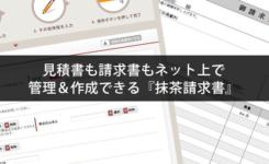 見積書も請求書もネット上で管理&作成できる『抹茶請求書』