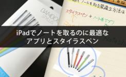 iPadでノートを取るのに最適なアプリとスタイラスペン