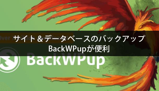 サイト&データベースのバックアップは確実に!BackWPupが便利