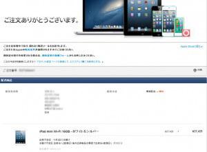 iPadminiの予約完了