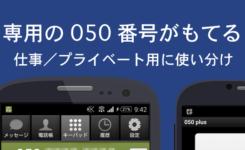 スマホの電話番号を追加したいなら『050 plus』が便利!プライベートと仕事を分けれる