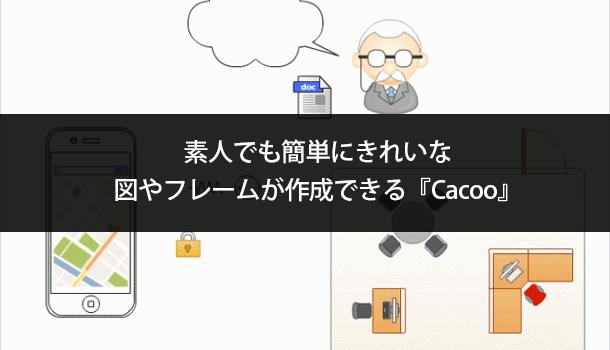 素人でも簡単にきれいな図やフレームが作成できる『Cacoo』