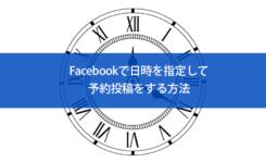 Facebookで日時を指定して予約投稿をする方法