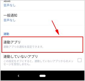 LINE 連動アプリ