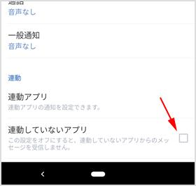 連動していないアプリ