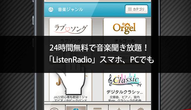 24時間無料で音楽聞き放題!「ListenRadio」スマホ、PCでも
