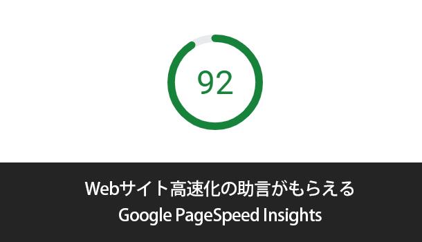 Webサイト高速化の助言がもらえるGoogle PageSpeed Insights
