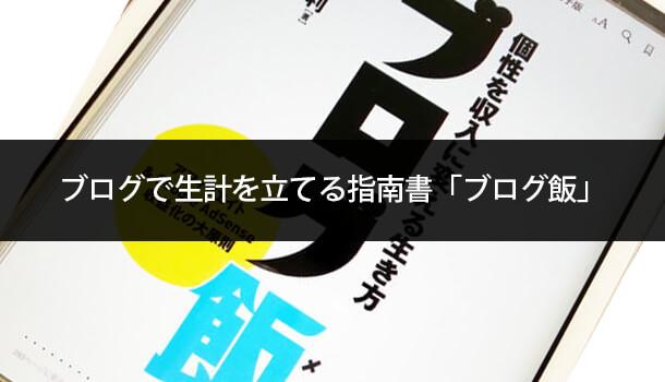 ブログで生計を立てる指南書「ブログ飯」がお勧め!
