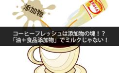 コーヒーフレッシュは「油+食品添加物」でミルクじゃない!