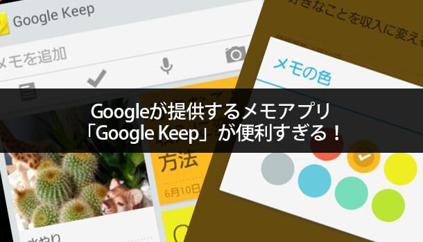 Googleが提供するメモアプリ「Google Keep」が便利!