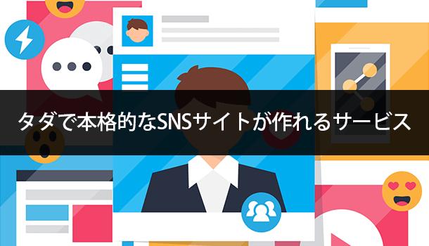 タダで本格的なSNSサイトが作れるサービス