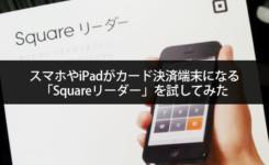 スマホやiPadがカード決済端末になる「Squareリーダー」を試してみた