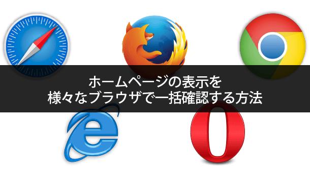 ホームページの表示を様々なブラウザで一括確認する方法
