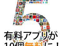 Appleで有料の人気アプリが無料になるキャンペーン