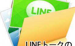 LINEのトークをバックアップする方法&復元方法