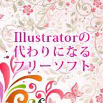 Illustrator(イラストレーター)の代わりに無料ソフト『Inkscape』が使える!