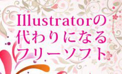 イラストレーター(Illustrator)の代わりに無料ソフト『Inkscape』が使える!