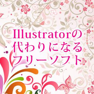 illustratorの代わり