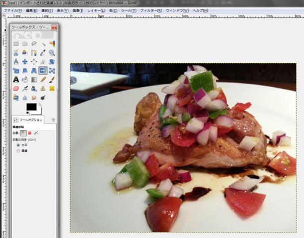 GIMPで写真加工