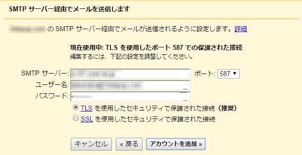 SMTPサーバーの追加