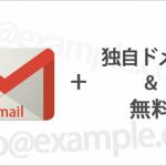 Gmailで独自ドメインを無料で設定する方法