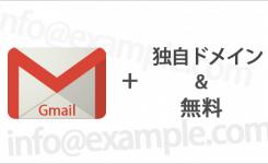 Gmailで独自ドメインを設定