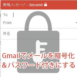 Gmailにパスワードを付け暗号化して送信する方法