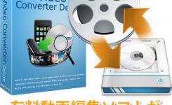 有料動画編集ソフト『WinX HD Video』が無料に!期間限定