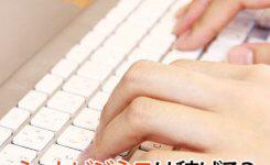 インターネットビジネスは稼げる?4つの種類と特徴