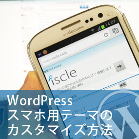 WordPress テーマを無料で配布