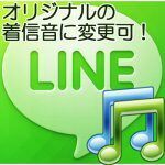 LINEの着信音をオリジナルに変更する方法