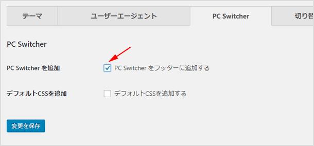 PC Switcher をフッターに追加する