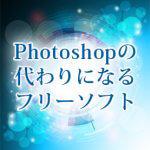Photoshop(フォトショップ)の代わりに無料ソフト『GIMP』が使える!
