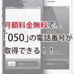 月額無料で「050」の電話番号取得&通話料が節約できる「SMARTalk」