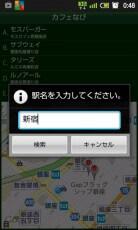 駅名から検索