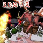 塗り絵が3Dで動き回る!大人までハマる『colAR Mix-3Dぬりえ』