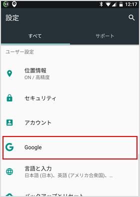 設定> Google