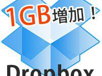 Dropbox容量が無料で1GB増加キャンペーン!(Mailbox連携)