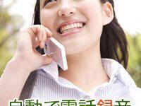 スマホで電話を自動で録音してくれるアプリ『自動通話録音機』