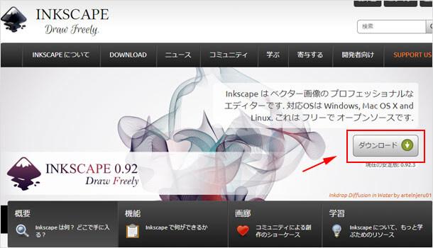 Inkscape イラストレーターの代わりになる無料ソフト