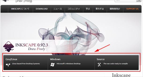 Windows や Mac などを選択してInkscapeをダウンロード