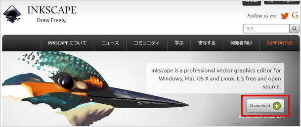 Inkscape イラストレーターの代わりに