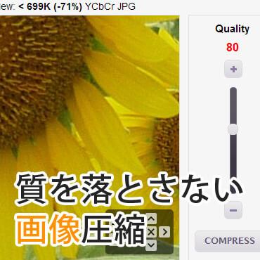 JPEGやPNGの画質を落とさず綺麗なままサイズ圧縮する無料ツール
