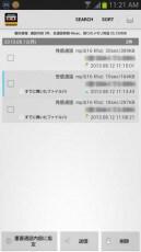 録音されたファイル