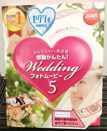感動かんたん!Wedding フォトムービー5