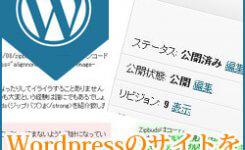 Wordpressのリビジョンを削除してサイトを軽く高速化しよう!