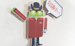 『Androidメーカー』でドロイド君の会議中ステッカーを作ってみた
