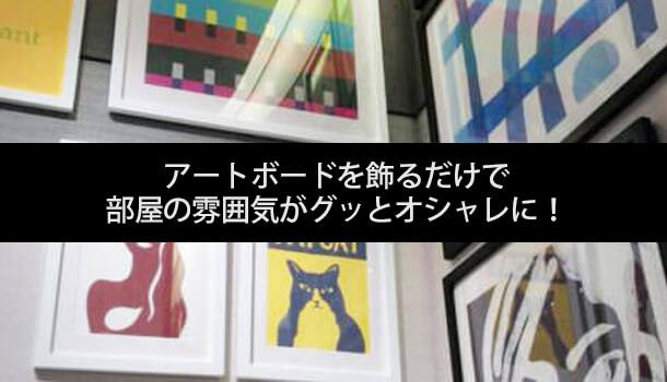 アートボードを飾るだけで部屋の雰囲気がグッとオシャレに!